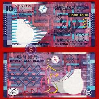 2002 Hong Kong 10 dollars (Very Fine)