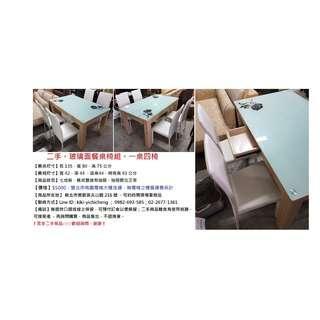 二手。玻璃面餐桌椅組。一桌四椅
