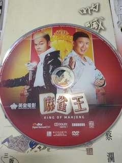 麻雀王 DVD  ( 淨碟 )