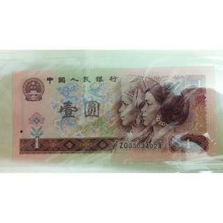 1990年中國人民幣 一圓錢幣 , 全新直版補版 合共一張 No. ZO03034024