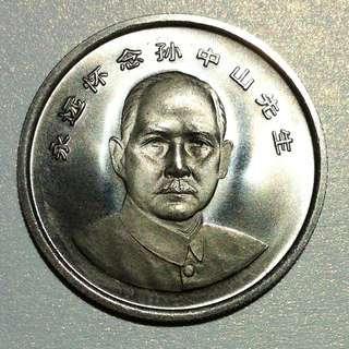 永遠懷念孫中山先生 中國造幣公司 硬幣一個; 靚浮雕!