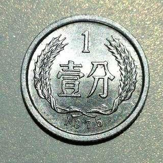 1975年中國硬幣 壹分一個; 靚浮雕! 85%新