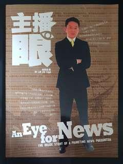 An Eye for News by Lin Chi Yuan