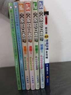 大家的日本語 Japanese language textbook