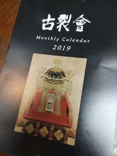 2019 日本拍賣行掛曆