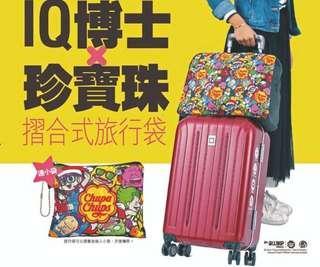 IQ 博士 小雲 x 珍寶珠 摺合式旅行袋