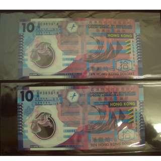"""直版  一對 No. AC 389618 及 AH 389618, 2007 """"膠"""" 十元錢幣"""