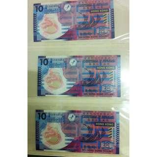 """7-2007年 香港 第一張 """"膠"""" 十元錢幣 有收藏價值。 直版  合共三張"""
