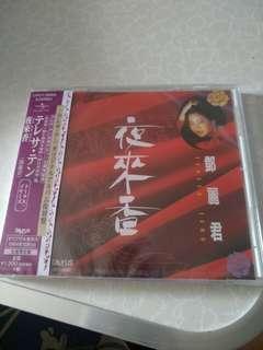 CD album, 邓丽君,夜来香,华语精选