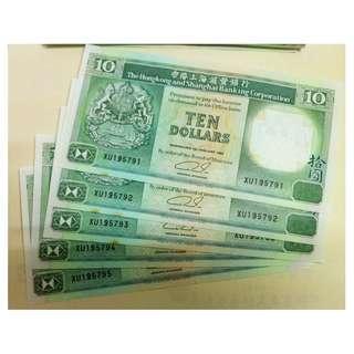 20年珍藏!絕版 1992年 香港 匯豐銀行 十元錢幣,直版 合共5張
