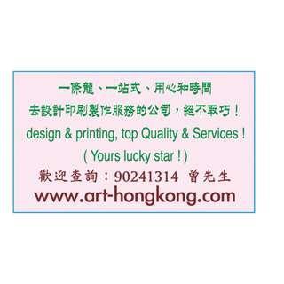 designPrinting 優質  設計印刷 服務