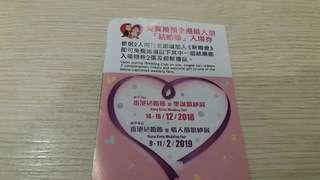 2018/2019香港結婚節二人同行換領證, 原價$40現售$20