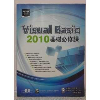 🚚 Visual Basic 2010基礎必修課 工具書 二手書 #居家大掃除