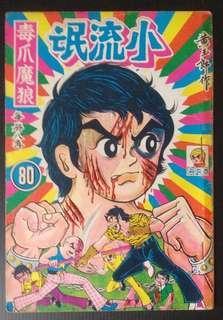 小流氓(80-98期)