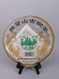 普洱茶餅-2004年土林無量山古樹500g青餅生茶