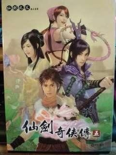 仙劍奇俠傳 (五)