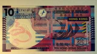 2007年全新直版香港10圓編號移位錯體膠紙幣