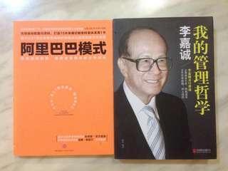 Chinese book set