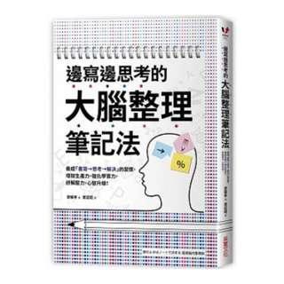 (省$20)<20181203 出版 8折訂購台版新書> 邊寫邊思考的大腦整理筆記法: 養成「書寫→思考→解決」的習慣,增加生產力,強化學習力,紓解壓力,心智升級!, 原價 $ 100 特價 $80