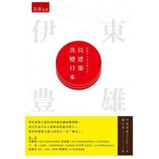 (省$25)<20180728 出版 8折訂購台版新書>以建築改變日本, 原價 $127 特價 $102