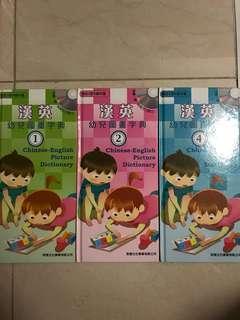 漢英幼兒圖畫字典