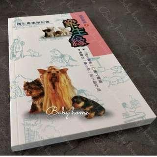 🚚 台灣彩色印刷🙏護生畫集(眾生緣)B007 主題閱讀—護生系列 福智書香樂園