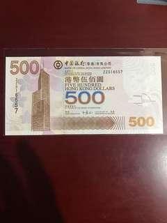 中銀500元03年補版UNC