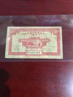 澳門1946年大西洋銀行一毫VF