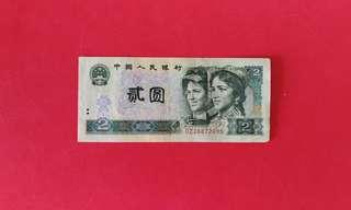 🇨🇳China Renminbi RMB 4th series 2 yuan 1990 edition currency note人民纸钞钱币