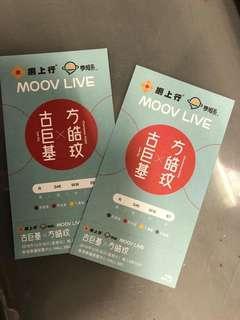 Moov Live古巨基 x 方皓玟 演唱會門票