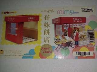 mimo孖妹餅店特別版埸景