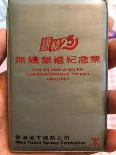 無線銀禧紀念地鐵票