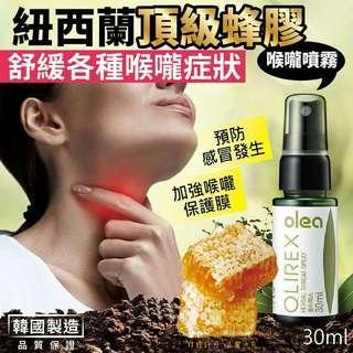 🚚 【現貨】韓國正品 OLIREX 紐西蘭頂級蜂膠喉嚨噴霧 30ml 喉嚨舒緩噴霧