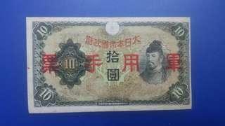 日本軍用手票拾圓,正面錯印大細邊