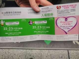 香港冬日美食節 婚展