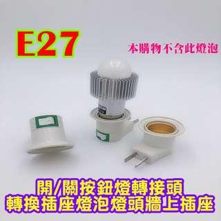 🚚 E27開/關按鈕燈轉接頭轉換插座燈泡燈頭牆上插座 / 家用插座轉 E27燈座