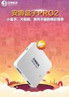 最新款安博盒子台灣PRO2