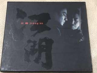 江湖VCD -劉德華張學友