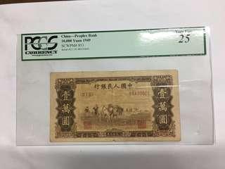 中國人民銀行,1949年,壹萬圓