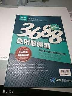 英語聽力測驗題本 附CD