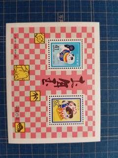 1994日本狗年生肖小全張