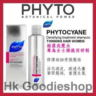 Phyto 髮朵 女性專用防脫髮洗頭水 PHYTOCYANE Densifying treatment shampoo Thinning Hair for Women 200ml