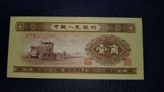 第二版人民幣-壹角拖拉機-UNC