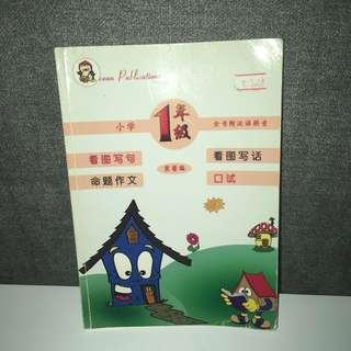 Chinese Oral guide book for Primary 1