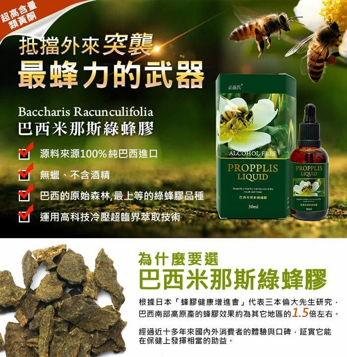 【現貨】草本之家 巴西米那斯綠蜂膠30ml 高品質頂級綠蜂膠 天然抗生素 感冒救星