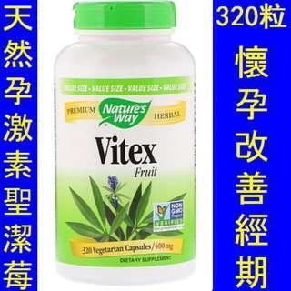 Nature's Way Vitex Fruit 聖潔莓(320粒) 天然孕激素 想生BB