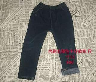 牛仔軟布刷毛褲
