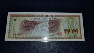 票樣!中國外匯券壹角-火炬水印-UNC