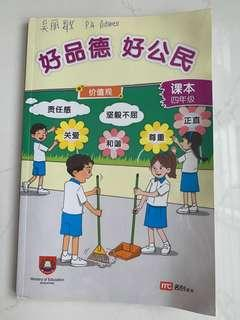 Pri 4 character and citizenship textbook