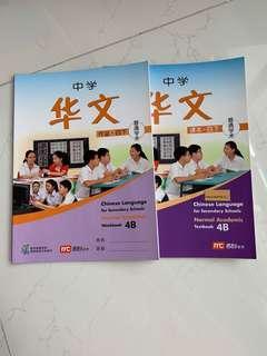Chinese Textbook & workbook 4B